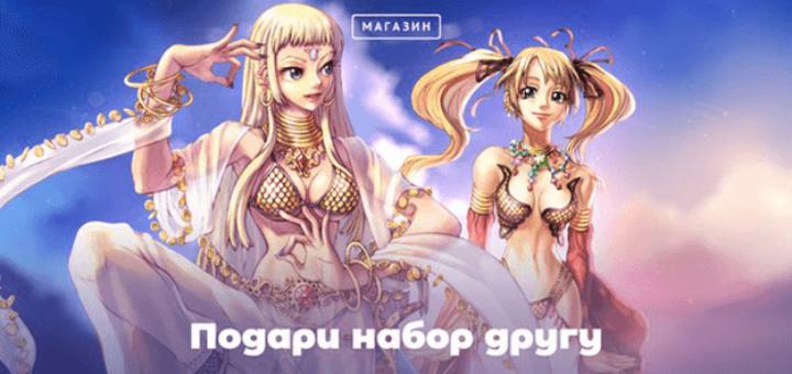 Ragnarok Online наборы раннего доступа подарить купить