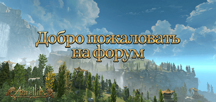 astellia форум открытие россия
