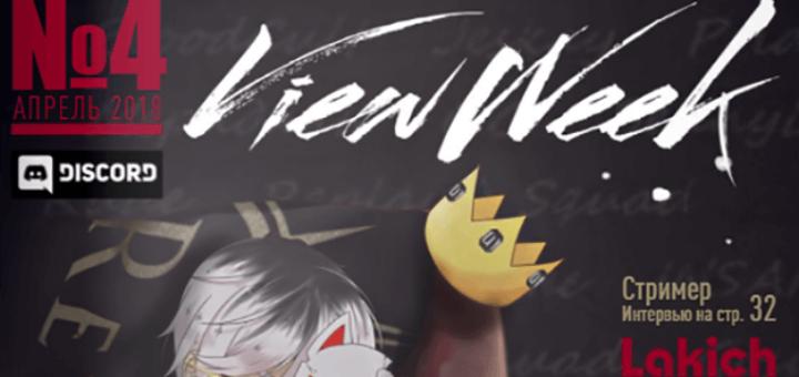 view week revelation выпуск 4