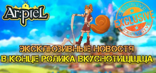 эксклюзивные новости планы разработчиков arpiel online россия