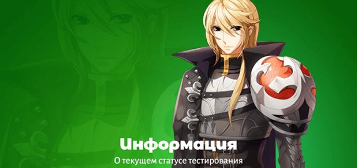 перенос старта русского збт ragnarok online