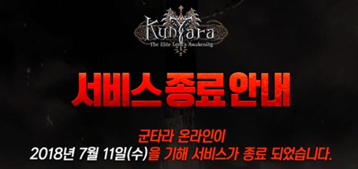 kuntara online закрытие корея