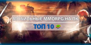 ТОП 10 мобильных онлайн игр на ПК