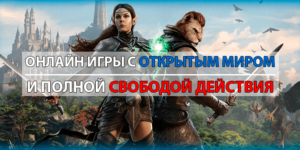 Подборка онлайн игр с открытым миром и полной свободой действия