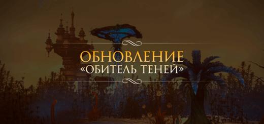 tera Обитель теней