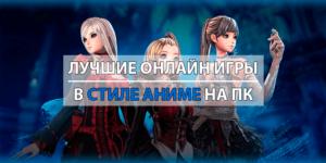 Лучшие онлайн игры в стиле аниме на ПК