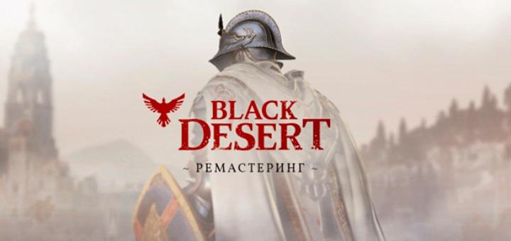 black desert ремастеринг
