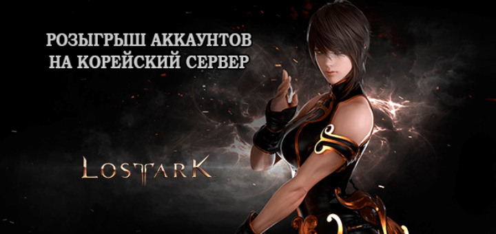 конкурс lost ark корейский аккаунт