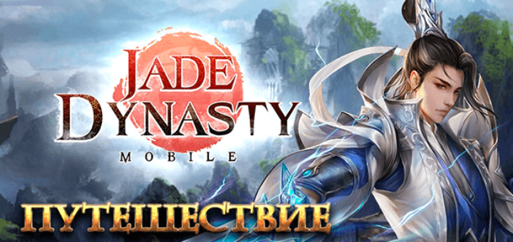 Jade Dynasty Mobile россия выход