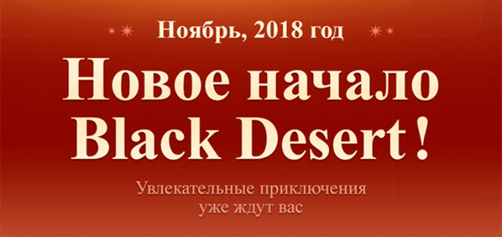 black desert pearl abyss новый сервер старт дата