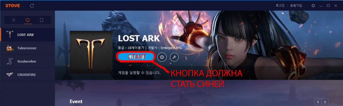 запуск игры lost ark
