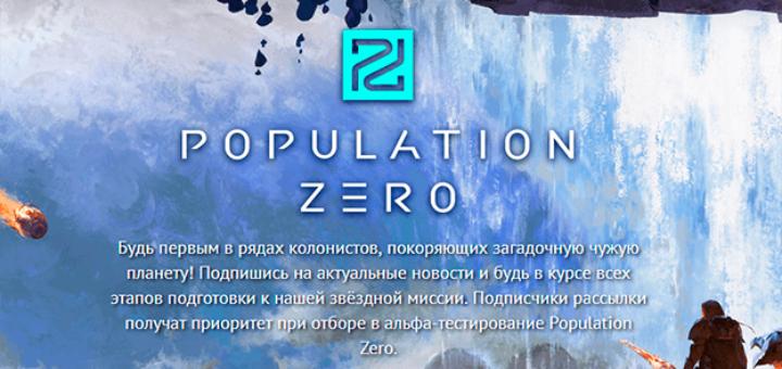 Population Zero альфа тест уже скоро 2018