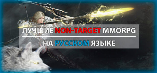 лучшие non-target mmorpg на русском языке