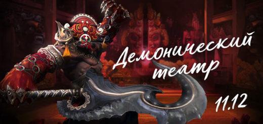 демонический театр blade and soul