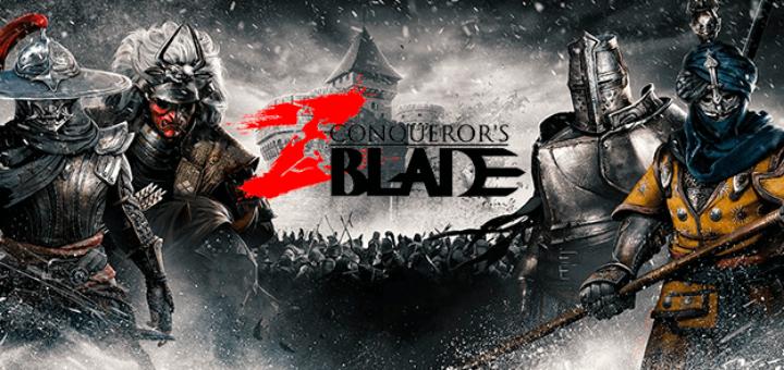 открытые бета выходные в россии осада Conqueror's Blade