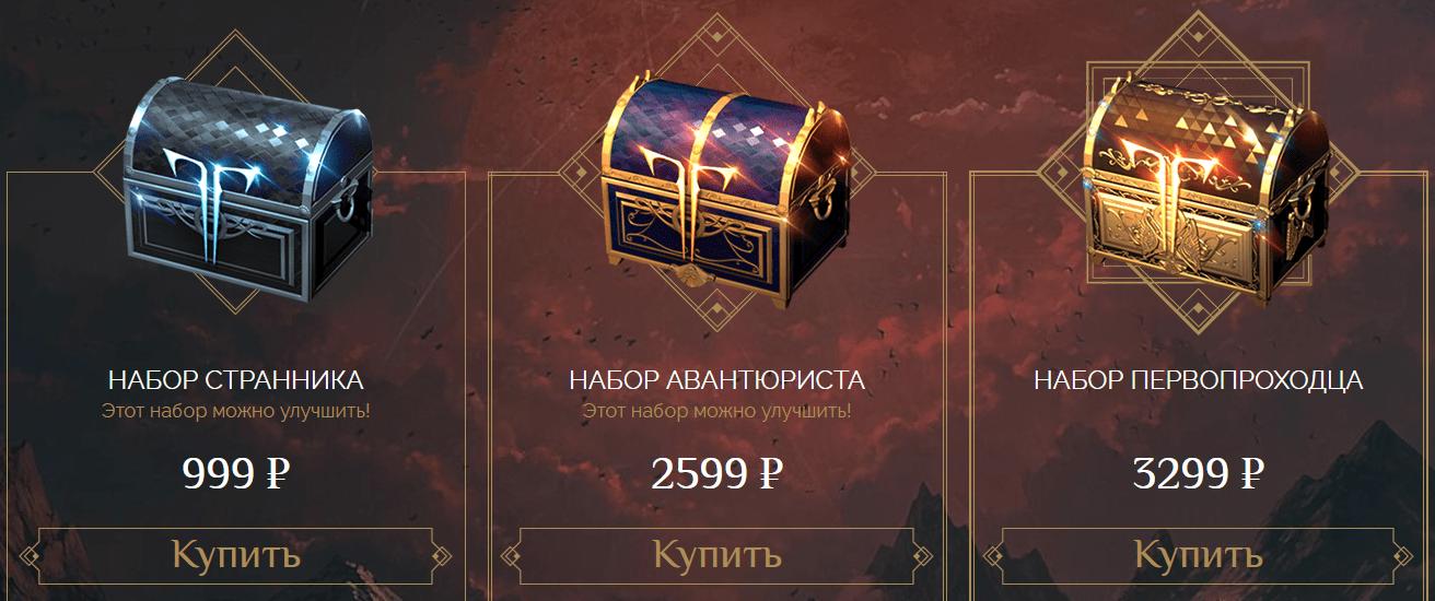 наборы раннего доступ lost ark россия