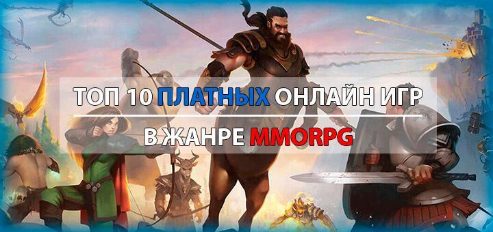 топ 10 платные buy to play онлайн игра в жанре mmorpg