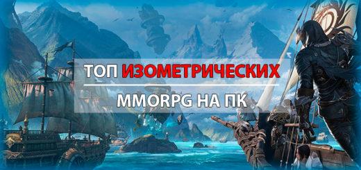 изометрические онлайн mmorpg игры на пк клиентские
