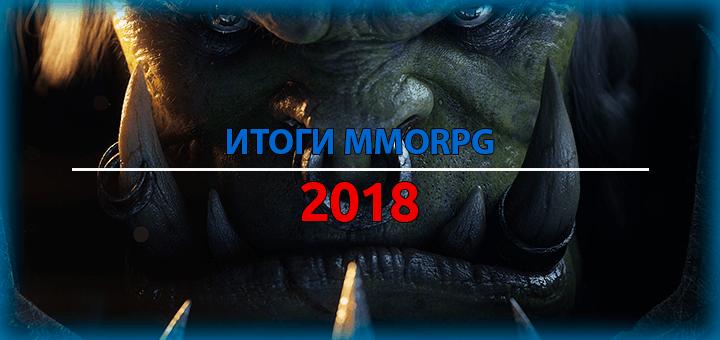 итоги 2018 года в mmorpg жанре, лучшая онлайн игра , худшая mmorpg, лучший издатель