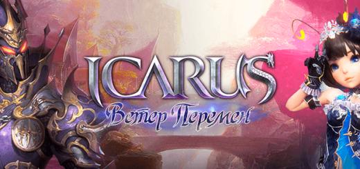 icarus online обновление ветер перемен