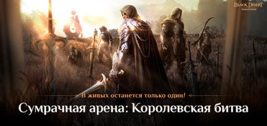 black desert battle royal королевская битва на русских серверах