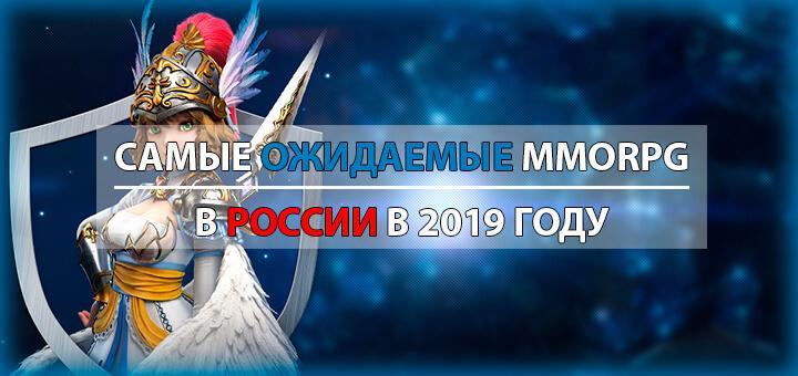 самые ожидаемые mmorpg в россии топ 10 2019