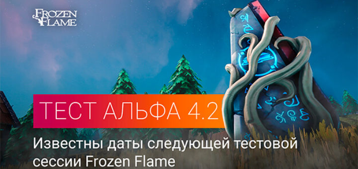 Frozen Flame альфа тест mmorpg steam
