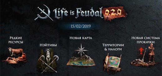 life is feudal mmo крупное обновление 2.0