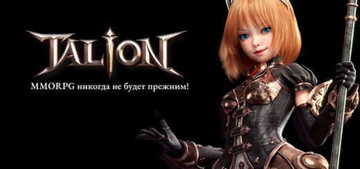 mmorpg talion в россии