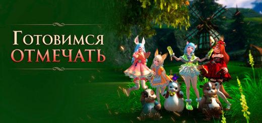 tera новый русский сервер pvp 4 день рождения