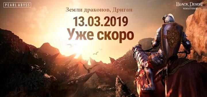 black desert дриган обновление в россии