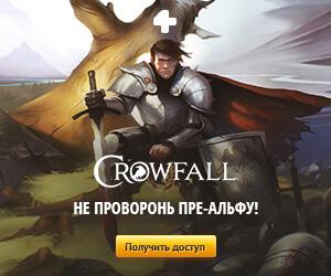 crowfall официальный сайт