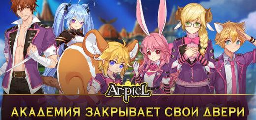arpiel online россия закрытие серверов