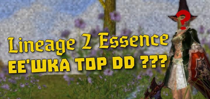 за какой класс начать играть в lineage 2 essence играть pvp
