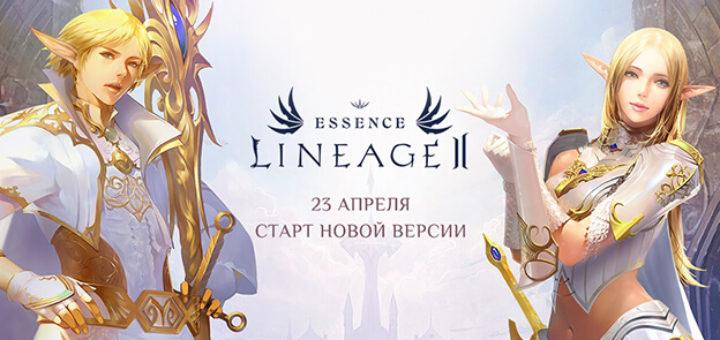 Lineage 2 Essence дата выхода в россии