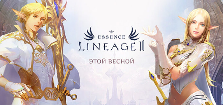 Lineage 2 Essence pvp проект новый бесплатный игра линейка