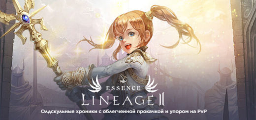 lineage 2 essence обзор игры