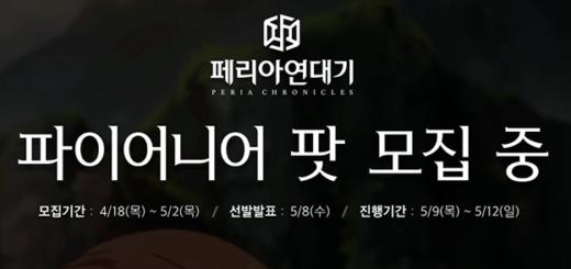 peria chronicles дата збт выход корея