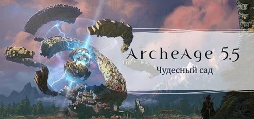 archeage чудесный сад