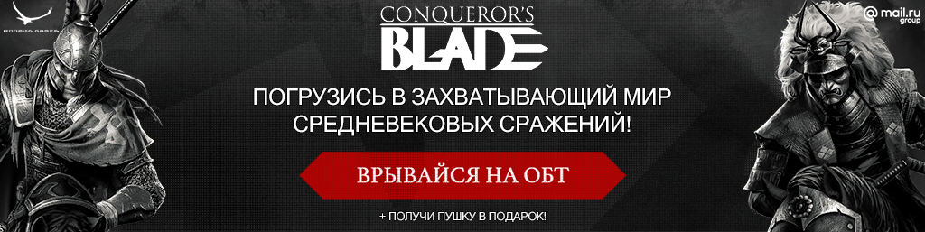 conquerors blade mmorpg 2019