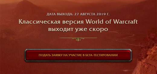 дата выхода world of warcraft classic