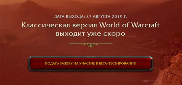 дата выхода world of warcraft classic