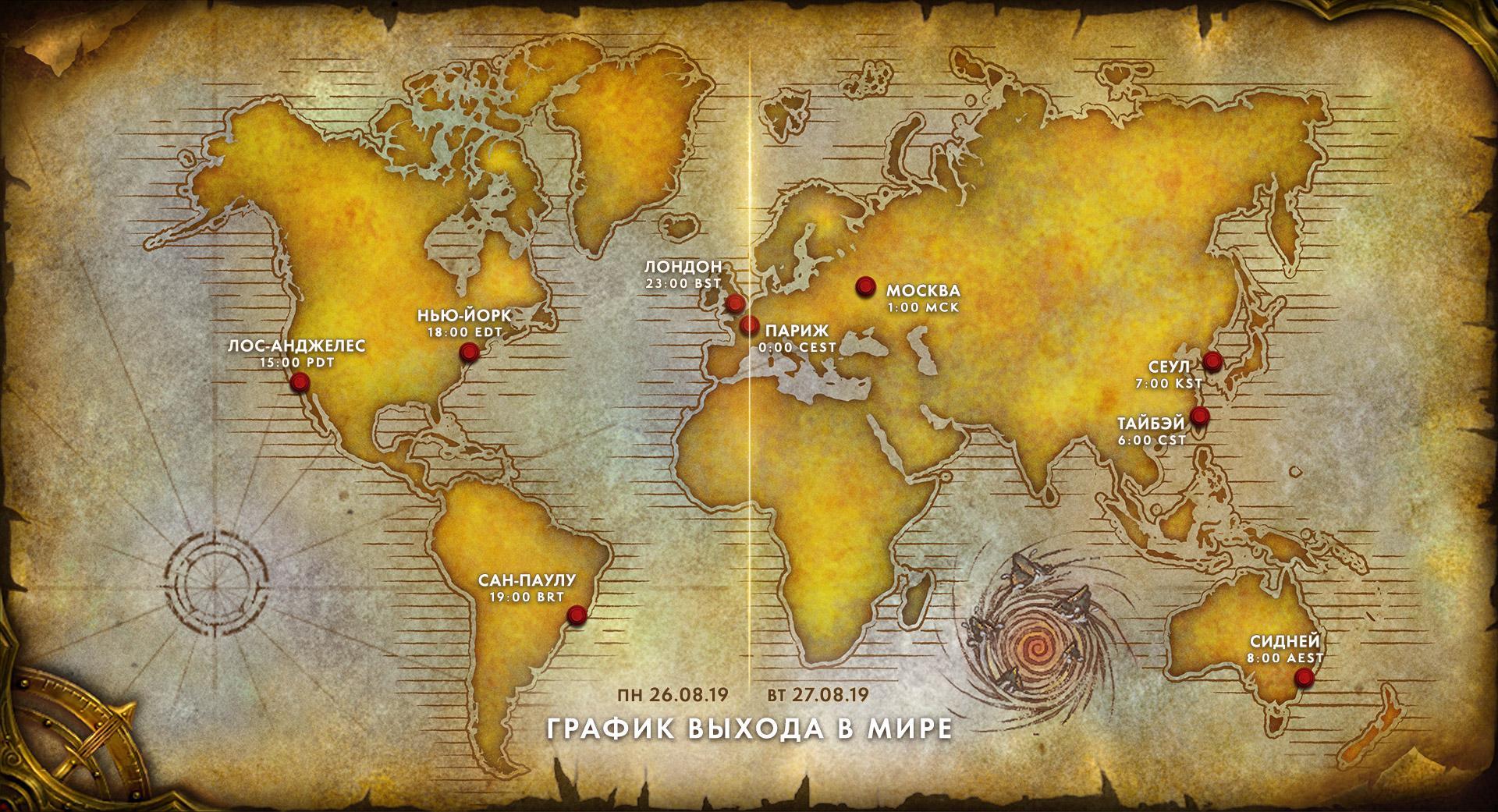 точная дата выхода world of warcraft classic в россии