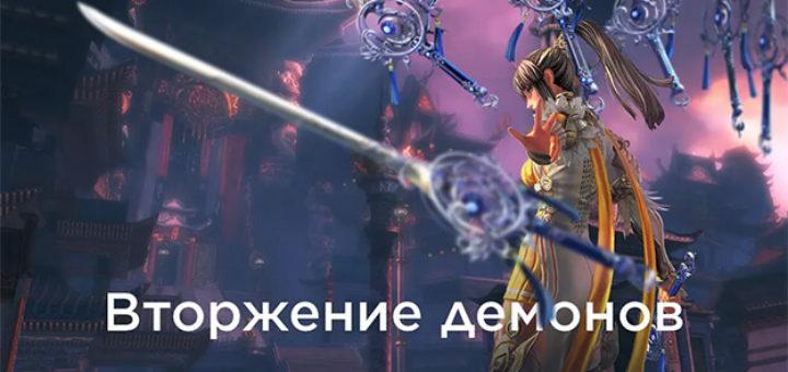 blade and soul вторжение демонов