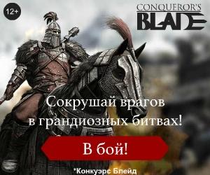 conquerors blade официальный сайт