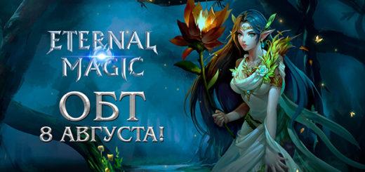eternal magic дата выхода