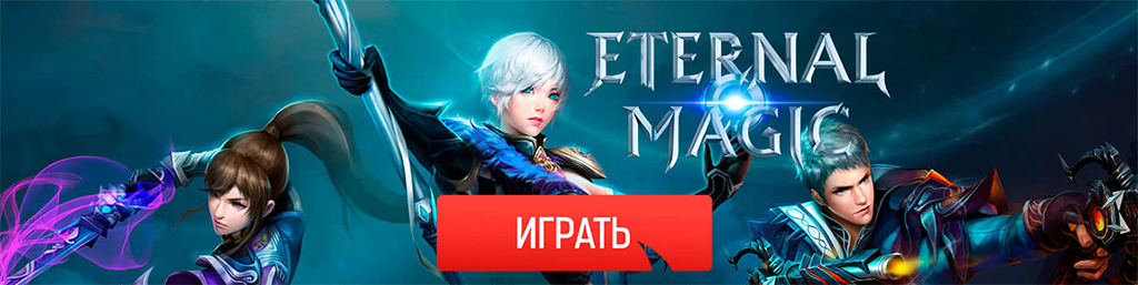 eternal magic mmorpg 2019