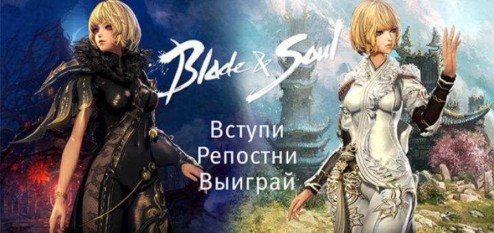 blade and soul в россии конкурс костюмы