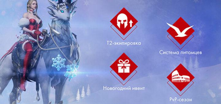декабрь 2019 Lost ark обновление крупное россия