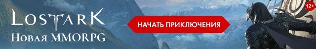 lost ark официальный сайт в россии